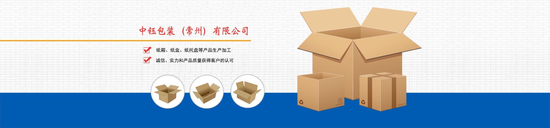 常州纸箱厂,常州纸箱生产厂家,常州纸箱包装厂